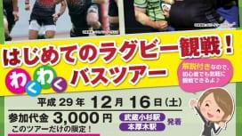 【神奈川】 はじめてのラグビー観戦! わくわくバスツアーを開催!