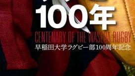 『早稲田ラグビー100年』本日発売。歴史と魅力が詰まっています。
