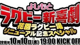 「よしもとラグビー新喜劇」10月10日公演 9月1日よりチケット発売!